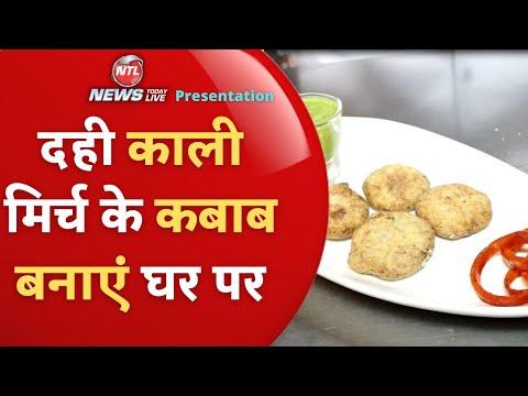 How to make Dahi Kaali Mirch Kebabs Indian Cuisine Recipe (Hindi)