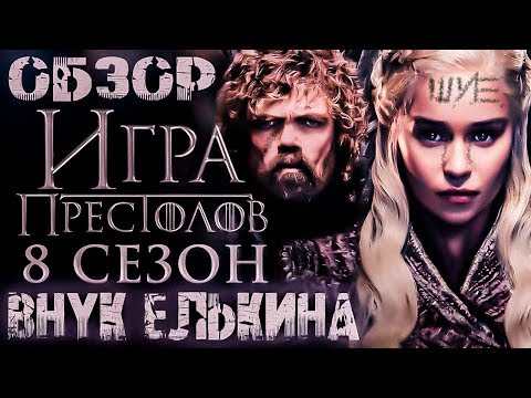 Игра Престолов 8 сезон: Обзор Внука Елькина   Game Of Thrones