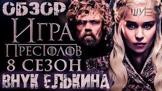Игра Престолов 8 сезон: Обзор Внука Елькина | Game Of Thrones