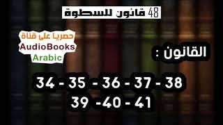 كتاب 48 قانون للسطوة - القانون 34 - 35 - 36 - 37 - 38 - 39 - 40 - 41