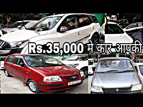 40,000 मे कार आपकी | Second Hand Cars Market | Cars on Finance | Delhi