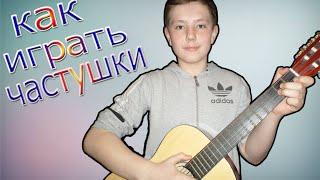 Как играть частушки на гитаре?! Есть ответ!