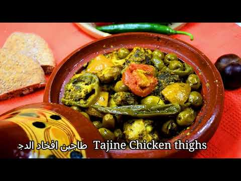 how-to-cook-chicken-thighs-in-a-pottery-tajine-(healthy-cooking)-l-طاجين-افخاد-الدجاج