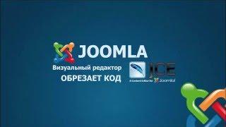 видео Вставка произвольного кода в модуль Joomla для встраивания скриптов, html и php