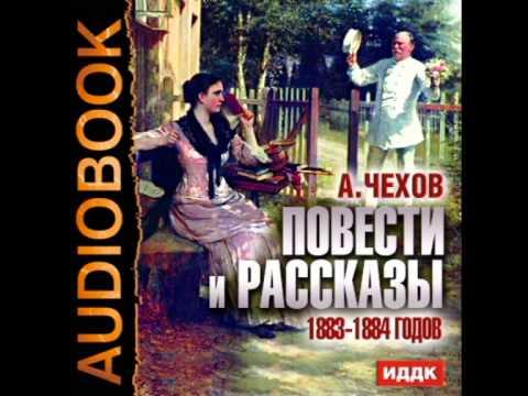 2000880 05 Аудиокнига. Чехов А.П. Козел или негодяй
