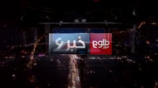 TOLOnews 6pm News 23 November 2019 /طلوعنیوز، خبر ساعت شش، ۰۲ قوس ۱۳۹۸