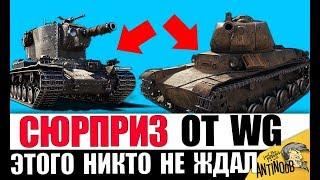 СЮРПРИЗ ОТ WG, КОТОРОГО НИКТО НЕ ЖДАЛ в World of Tanks!