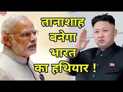 China को साधने के लिए North Korea बन सकता है India का हथियार