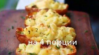 Запечённый картофель в мундире/ Правильное питание / Вариант по системе Минус 60