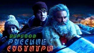 Фильм «Рождественские хроники» — Русский трейлер [Субтитры, 2018]