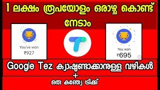 Google Tez വഴി 1 ലക്ഷം രൂപയോളം ഒരാഴ്ച്ച ഉണ്ടാക്കാം | Tez Scratch Card Trick Free Money Malayalam