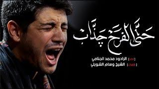 حتى الفرح چذاب - الرادود محمد الجنامي