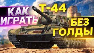 Т-44 - КАК ИГРАТЬ И ЧТО ДЕЛАТЬ БЕЗ ГОЛДЫ WoT Гайд?