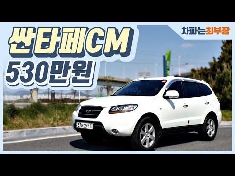 판매완료 [중고차] 싼타페CM 530만원 - 바깥밸트 SET, 에어컴 컴프레셔, 터보 교체완료 (배출가스 4등급)