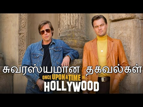 Once Upon a Time in Hollywood ||பற்றி சுவரஸ்யமான தகவல்கள்||By HOLLYWOOD TIMES.