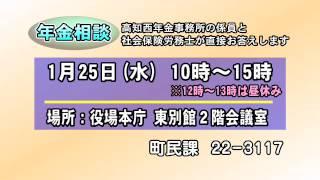 四万十町ケーブルネットワーク-町からのお知らせ(行政放送)-12.01①