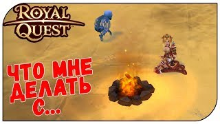 Royal Quest 😈 Что мне делать с...