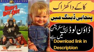 Kakay Da Khraak Funny Punjabi Dubbed Movie