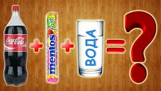 Как разыграть друзей при помощи Coca-Cola, Mentos и воды???