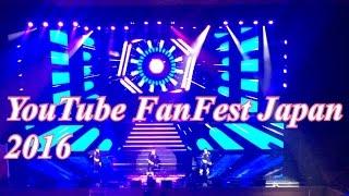 みなさんこんにちは。 ひょっとこめがねーずです。 YouTube FanFest Jap...