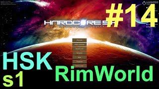 RimWorld HSK B18   АПОКАЛИПСИС ЩА  Племя Кара Пекло S1e14