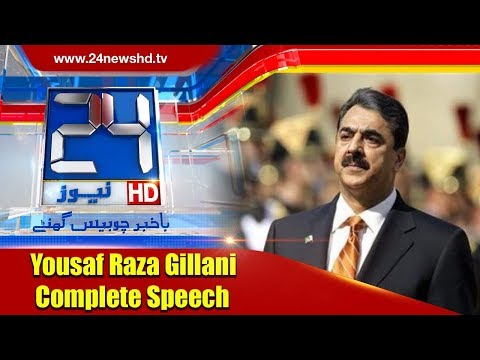Yousaf Raza Gillani Complete Speech | 5 December 2017