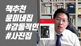 책추천 윤미네집 전몽각 사진집 feat딸이 태어나고 시…