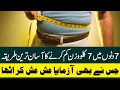 7 Din Main 7 KG Wazan Kam Karne Ka Asan Tarika | سات دن میں 7 کلو وزن کم کرنے کا طریقہ