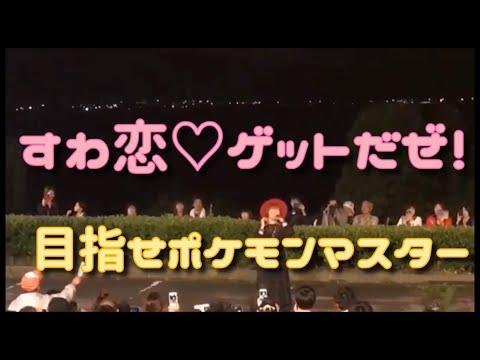 松本梨香さん生歌ライブでハプニング連発  諏訪こいゲットだぜぇ〜!  第5回諏訪湖YOSAKOI祭り