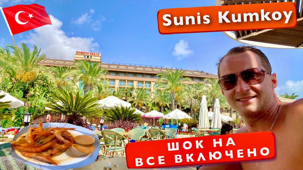 Турция. Шок на все включено, Отели заполняются Sunis Kumkoy 5* Шведский стол, лето, море  отдых Сиде