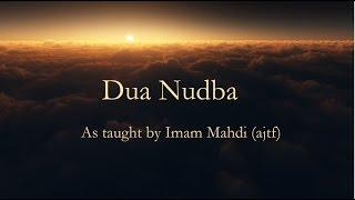 BEAUTIFUL - Dua Nudba - Recited by AbdulHai Qambar دعاء الندبة بصوت الخطيب عبدالحي ال قمبر
