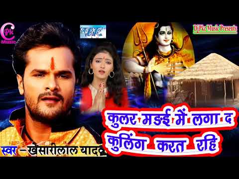2019*2018 Bol bom Khesari Lal Yadav मड़ई में लगा ला कुलिंग  Madai Me Laga La*Dj