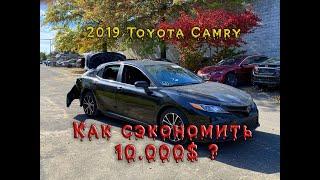 2019 Toyota Camry - сэкономили очередные 10000$ при покупке.Отправляется в Казахстан.Авто из США.