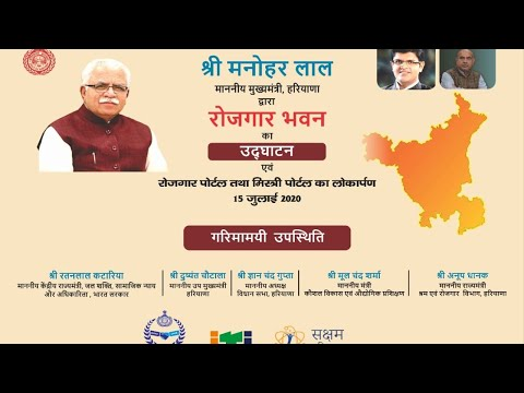 launch-of-mistry-haryana-and-rozgar-portals-2020