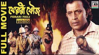 Ferari Fauj | ফেরারি ফৌজ | Bengali Full Movie | HD | Mithun | Victor | Debasree | Indrani | Soumitra