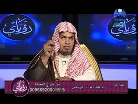 الشيخ إبراهيم الرويس يفسر حلم لفتاه مسحوره Youtube