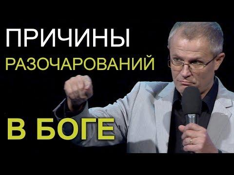 ПРИЧИНЫ РАЗОЧАРОВАНИЙ В БОГЕ. Проповедь Александра Шевченко 2019