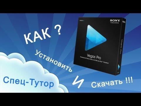 Спец-Тутор Sony Vegas Pro 12 | Скачать и Установить!