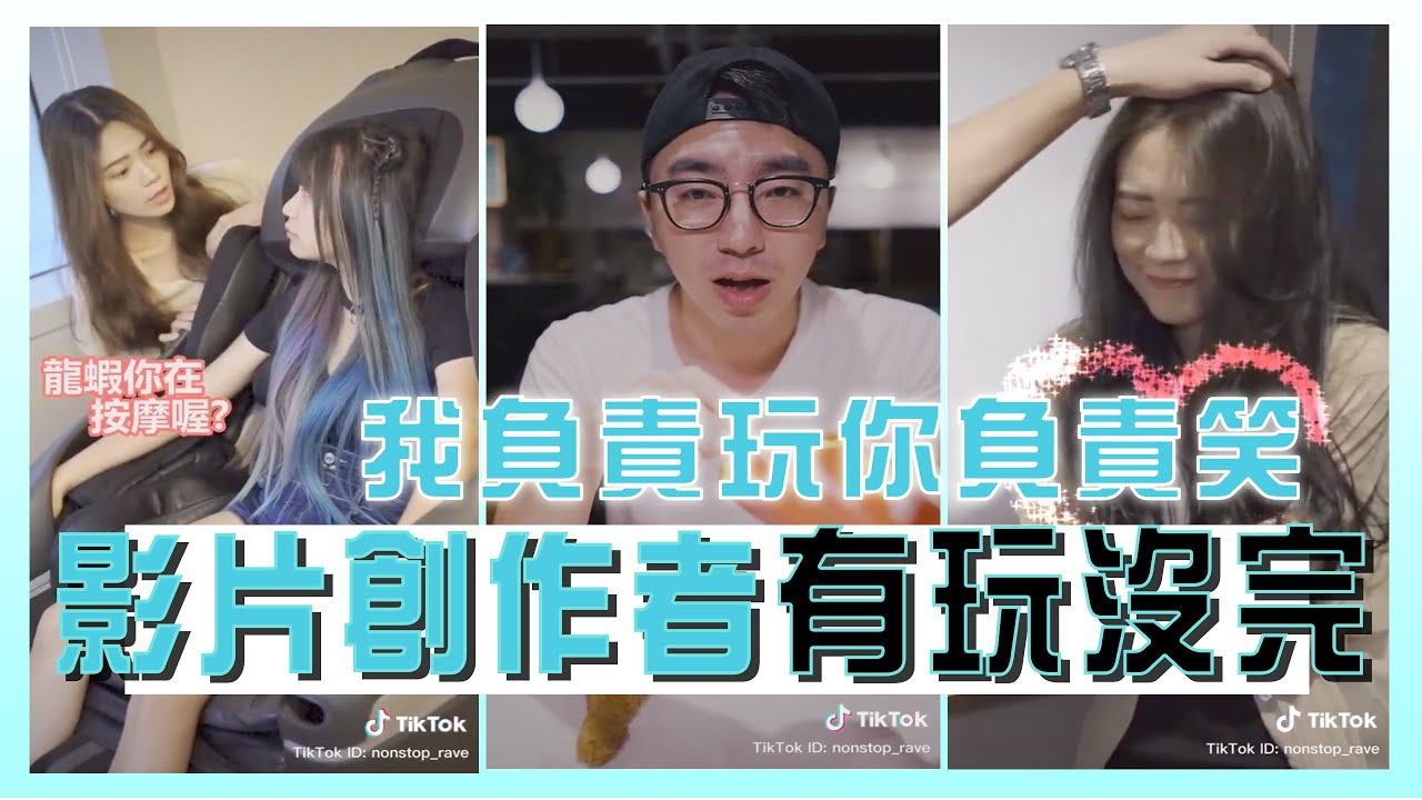 【TikTok】臺灣搞笑影片創作者「有玩沒完」潮人最愛的新奇玩法教學都在這裡 - YouTube