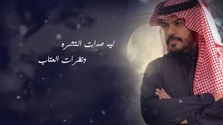 الشوق  كلمات عبدالله  سمران  أداء نياف تركي حصريا 2020
