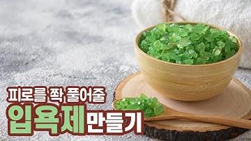 입욕소금만들기 (how to make bath salt)