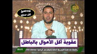 عقوبة أكل الأموال بالباطل-هدي للمتقين-الشيخ احمد صبري