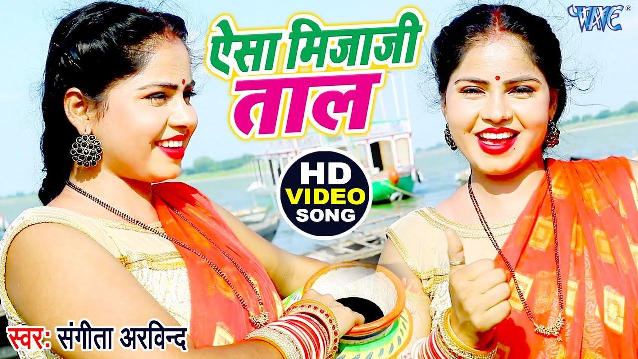ऐसा मिजाजी ताल - #Sangeeta Arvind का यह विडियो देखकर आपका दिल खुश हो जायेगा - Hindi Song 2021
