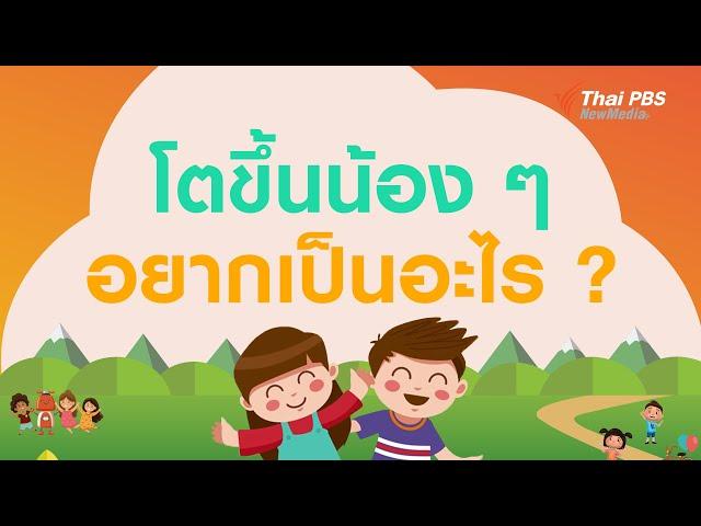 โตขึ้นน้อง ๆ อยากเป็นอะไร ? I ThaiPBS Kids Day 2563
