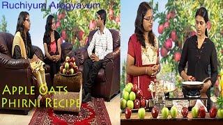 Ruchiyum Arogyavum   Apple Health Benefits   Apple Oats Phirni Recipe    Malayalam