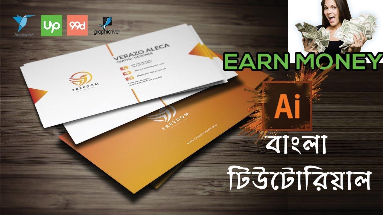 Make money from business card illustrator cs6 bangla tutorial make money from business card illustrator cs6 bangla tutorial reheart Gallery