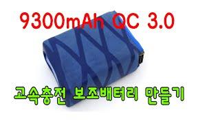 QC3.0 고속 충전 보조배터리 만들기 (9300mAh…