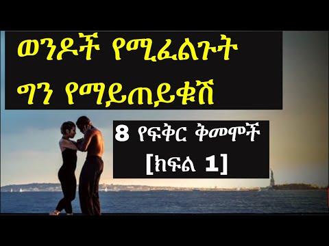 Ethiopia: ወንዶች እየፈለጉ የማይጠይቁሽ 8 ምስጢሮች| ክፍል 1|የእሳት ዳር ጨዋታ| Ashruka Relationship Advice|Ethioscience
