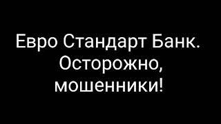 Евро Стандарт Банк eurosbank.ru .Попытка развода на деньги . Новый развод мошенников.