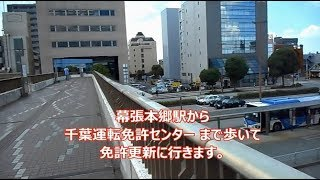 免許更新に行く 幕張本郷駅から免許センターまで歩く
